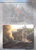 STRAŻACKI - Page 7