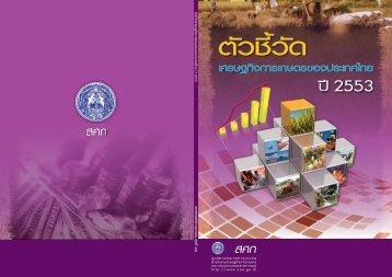 ดาวน์โหลดไฟล์ ปี 2553 pdf. - สำนักงานเศรษฐกิจการเกษตร