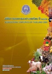 ดาวน์โหลดไฟล์ ปี 2552 .pdf - สำนักงานเศรษฐกิจการเกษตร