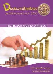 ดาวน์โหลดไฟล์ ปี 2555 pdf - สำนักงานเศรษฐกิจการเกษตร