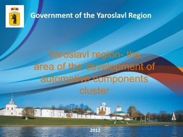 Yaroslavl region- the area of the development of automotive components cluster