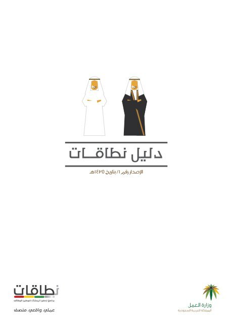 كلمة وزير العمل عادل بن محمد فقيه