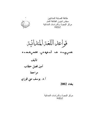Mandaean Mandaic Grammar قواعد اللغة المندائية