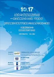 1 - International Poverty Reduction Center in China
