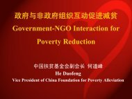 Government-NGO Interaction for Poverty ... - 中国国际扶贫中心
