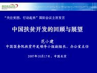 中 国 扶 贫 开 发 的 回 顾 与 展 望