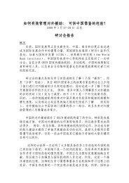 研讨会报告 - 中国国际扶贫中心