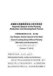 在减贫与发展高层论坛上的主旨发言Keynote ... - 中国国际扶贫中心