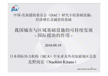 Naohiro Kitano-CN - 中国国际扶贫中心