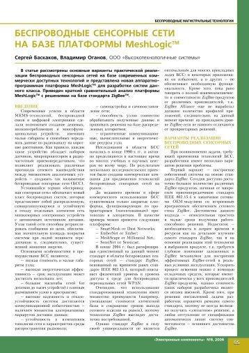 БЕСПРОВОДНЫЕ СЕНСОРНЫЕ СЕТИ НА ... - uran.donetsk.ua