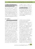 รายงานประจําป255 รายงานประจําป255444 ศูนยสารสนเ - Page 4