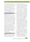 รายงานประจําป255 รายงานประจําป255444 ศูนยสารสนเ - Page 5