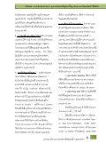 รายงานประจําป255 รายงานประจําป255444 ศูนยสารสนเ - Page 6