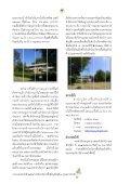 อุบลราชธานี - Page 4