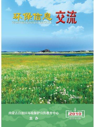 湖泊湿地 - 内蒙古自治区环境保护厅