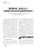 湖泊湿地 - 内蒙古自治区环境保护厅 - Page 6