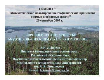 Презентация - Институт вычислительной математики РАН