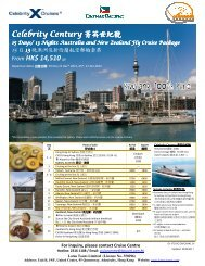 Celebrity Century 菁 英 世 紀 號 HK$ 14,510