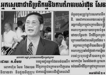 Full Text - Khmer Krom