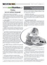 7 μύθοι για την παιδική διατροφή