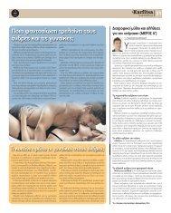 Διατροφικοί μύθοι και αλήθειες για την υπέρταση