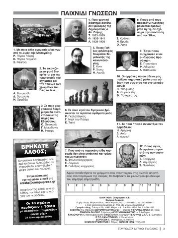 STAYROLEXA & GRIFOI GIA OLOUS 133_Soma.pdf