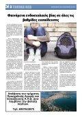 Παρασκευή 28 Αυγούστου 2015 - Page 3