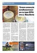 Παρασκευή 28 Αυγούστου 2015 - Page 4