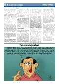 Παρασκευή 28 Αυγούστου 2015 - Page 6
