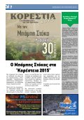 Παρασκευή 28 Αυγούστου 2015 - Page 7