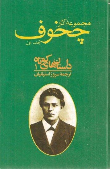 Chekhov_Majmueh Asar__[www.bookiha.ir]_1