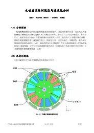 永 磁 直 流 無 刷 風 扇 馬 達 效 能 分 析