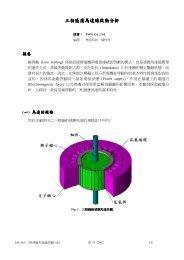 三 相 感 應 馬 達 線 啟 動 分 析