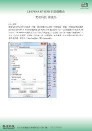 LS-DYNA R7 ICFD 的 基 礎 觀 念 勢 流 科 技 陳 俊 為