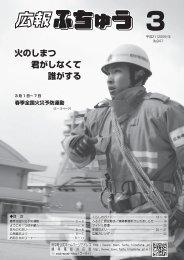 (全ページ一括)(17MB)(PDF文書) - 府中町