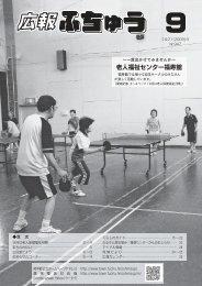 (全ページ一括)(16MB)(PDF文書) - 府中町