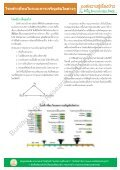 Development - Page 2