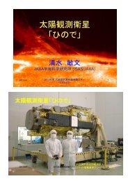 太陽観測衛星 「ひので」 - 京都大学大学院理学研究科附属天文台