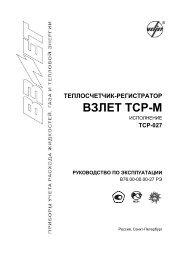 ВЗЛЕТ ТСР-М