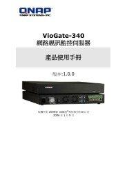 VioGate-340 網 路 視 訊 監 控 伺 服 器 產 品 使 用 手 冊