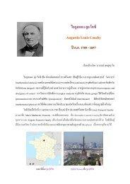 ไอกูสแตง ลุย โคซี Augustin Louis Cauchy