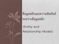 Relationship Model)