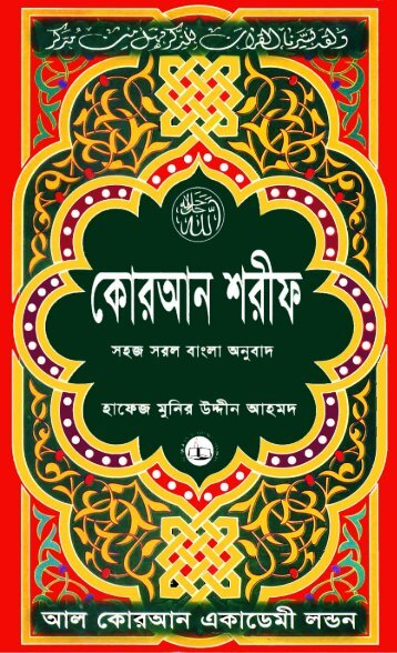 Quran Shareef : Simple Bengali Translation - Quraner Alo