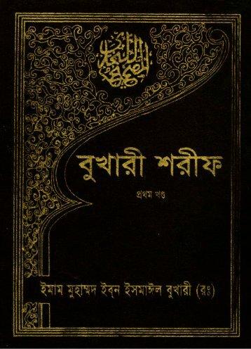 Sahih Bukhari (part 01) with Interactive Link