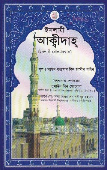 Islamic Aqeedah (Islamic Moulo Bishash) - Quraner Alo