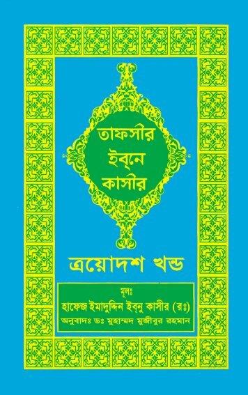 Tafsir Ibn Kasir 13th Part - Quraner Alo