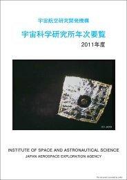 表紙・裏表紙・説明 - ISAS - 宇宙航空研究開発機構