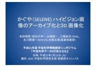 かぐや(SELENE) ハイビジョン画 像のアーカイブ化と3D 画像化