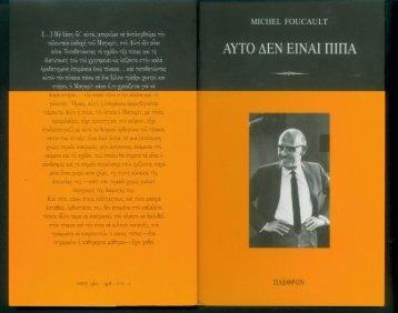 FOUCAULT MICHAEL-ΑΥΤΟ ΔΕΝ ΕΙΝΑΙ ΜΙΑ ΠΙΠΑ-ΠΛΕΘΡΟΝ (1998).pdf