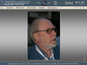 Никлаус Вирт, Тони Хоар и Эдсгер Дейкстра - Oberon2005